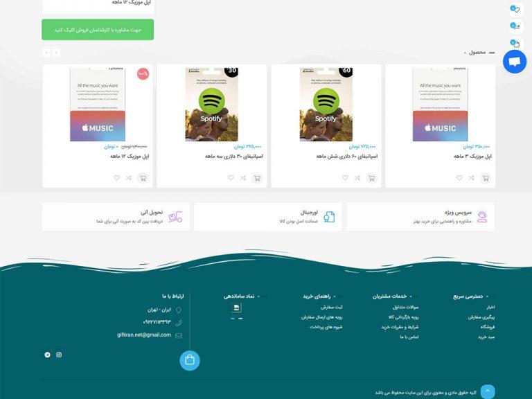 طراحی سایت گیفت ایران