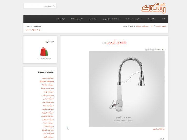 طراحی سایت کارخانه شیرآلات رستاک