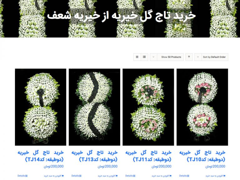 طراحی سایت خیریه شعف