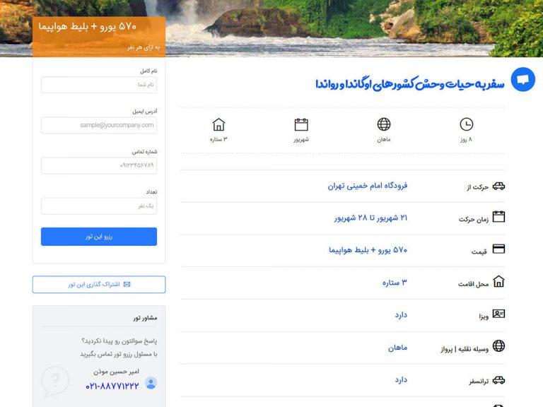 طراحی سایت آژانس توران باستان