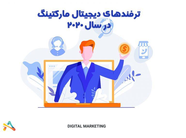 ترفندهای دیجیتال مارکتینگ در سال 2020
