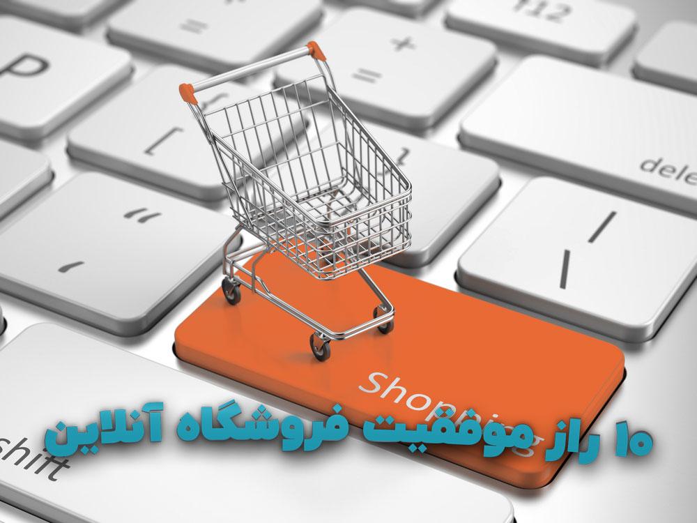 10 راز موفقیت فروشگاه آنلاین