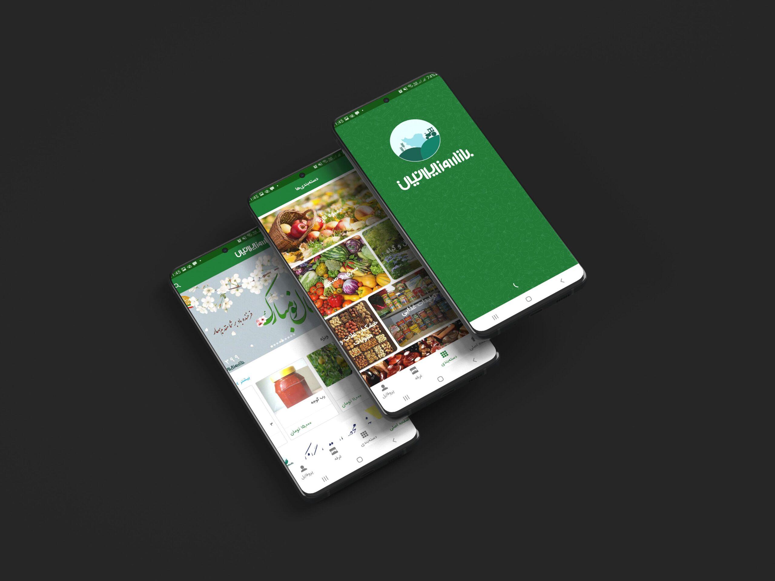 پروژه اپلیکیشن بازار روز ایرانیان