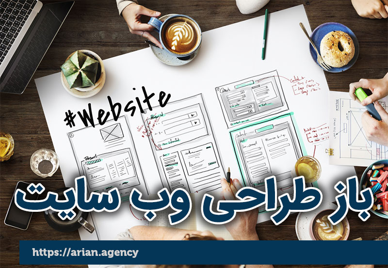 باز طراحی وب سایت