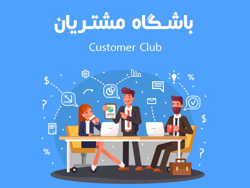 باشگاه مشتریان چیست؟ و چگونه باعث توسعه فروش کسب و کارها میشود؟