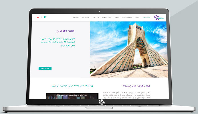 پروژه سئوی انجمن ireft