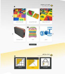 طراحی سایت پرشیافوم