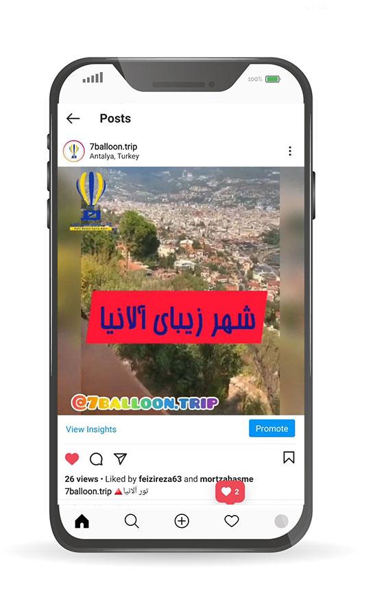 مدیریت اینستاگرام هفت بالن